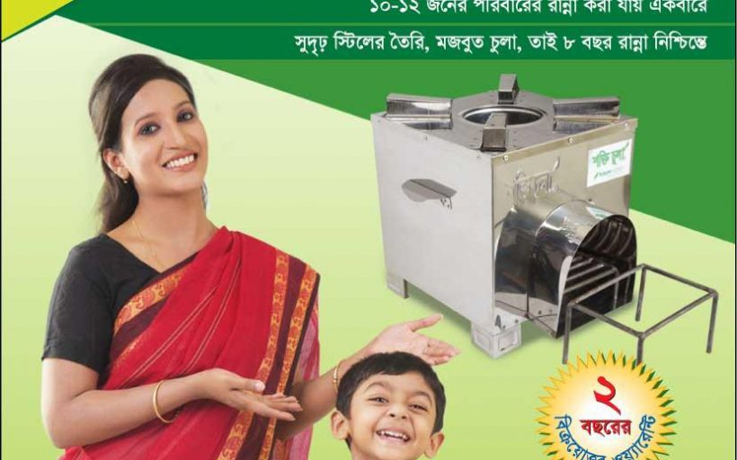 To allow to use of renewable energy and ICS products to deter and adapt to climate change affects in Bangladesh.
